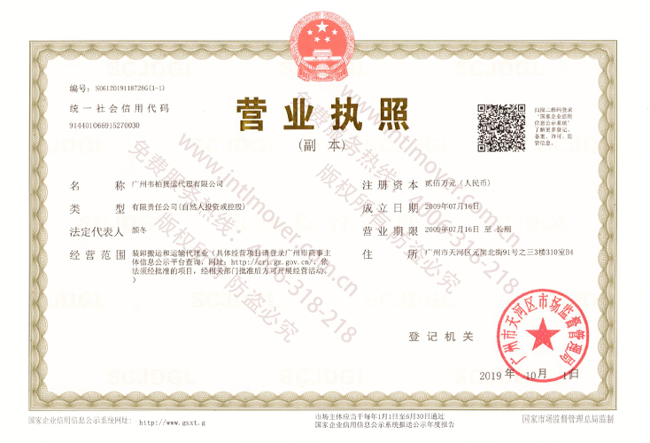 Vanpac GroupAsia business license